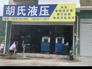 鹽亭胡氏液壓維修中心形象圖