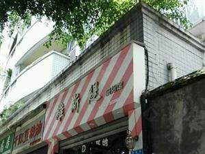 维斯缇烘培馆