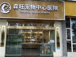 森旺宠物中心医院