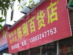 陈刚百货店