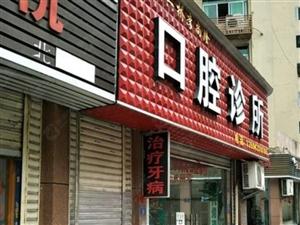 李尚龙口腔诊所