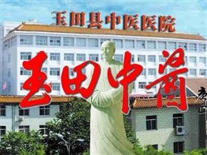 玉田县中医医院可以做核酸检测了