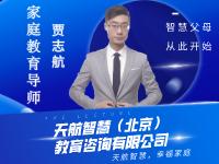 天航智慧(北京)教育咨询有限公司