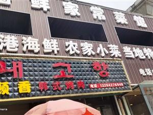 金叶海鲜家常菜