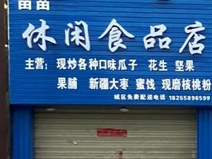 苗苗休闲食品店