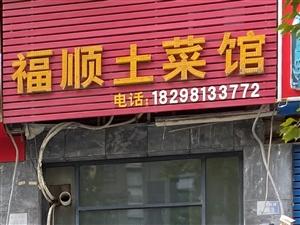 福顺土菜馆