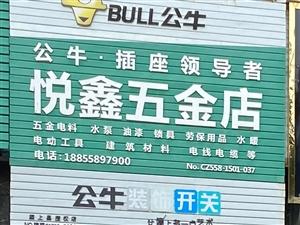 悦鑫五金店