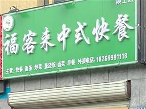 福来中式快餐