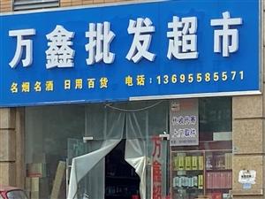万鑫批发超市