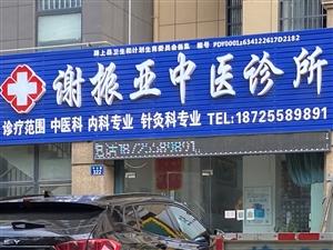 谢振亚中医诊所