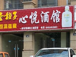 心悦酒馆一家有情调的江湖菜