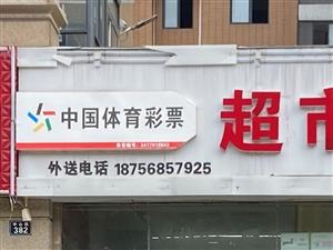中国体育彩票超市