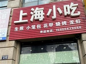 上海小吃 生煎 小笼包 花甲 烧烤 龙虾