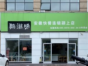 鹅滋味 安徽快餐连锁