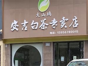 大山坞 安吉白茶专卖店