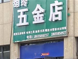 胡玲 五金店形象图