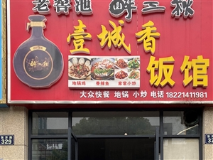 壹城香 饭店形象图
