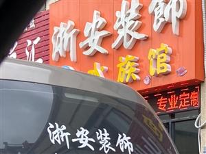 浙安裝飾 水族館形象圖