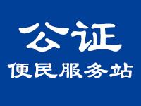 玉田公证便民服务站形象图