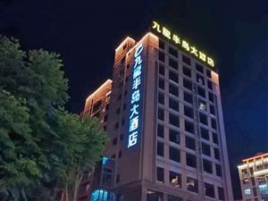 九龍半岛大酒店