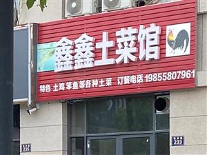 鑫鑫土菜館
