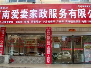 河南愛妻家政服務有限公司