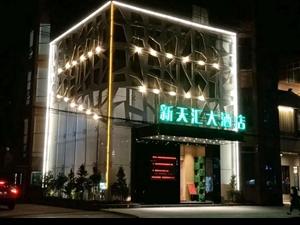 新天汇大酒店