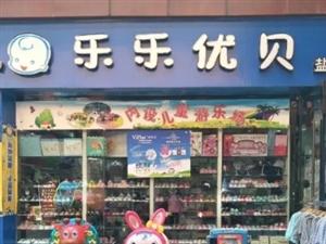 鹽亭樂樂優貝母嬰店