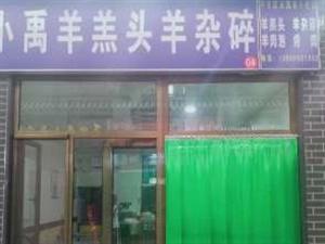 平川區法圖麥小吃店