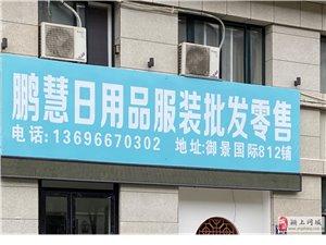 慧鹏日用品服装批发零售