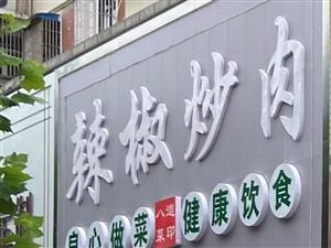 辣椒炒肉 良心做菜 健康饮食