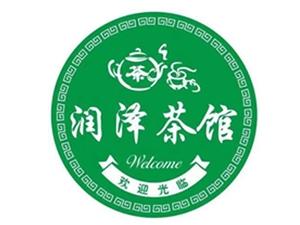 潤澤茶館8月18日盛大開業,店內活動多多