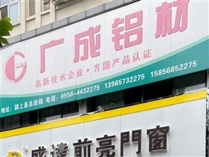 广成铝材 高新技术企业 方圆产品认证
