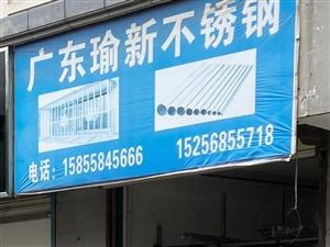 广东瑜新不锈钢
