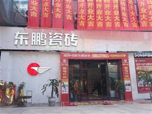 东鹏瓷砖兴文店