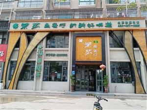 茉莉鱼餐厅