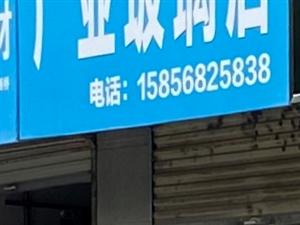广亚玻璃店