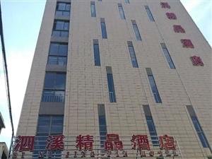泗溪精品酒店