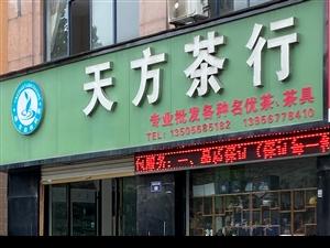 天方茶行 专业批发各种优茶