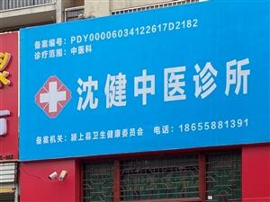 沈健中医诊所