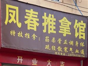 凤春推拿馆 形象图