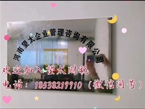 河南望太企业管理咨询有限公司