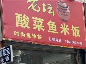 老坛酸菜鱼米饭