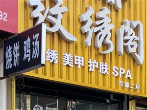 京都纹绣阁形象图