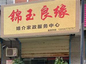 锦玉良缘 婚介家政服务中心