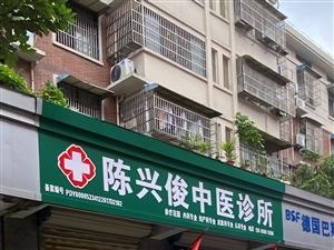 陈兴俊中医诊所形象图