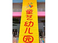 田阳区童艺幼儿园