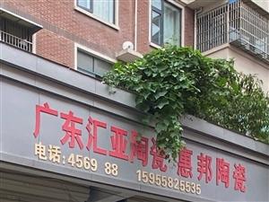 广东汇亚陶瓷 惠邦陶瓷