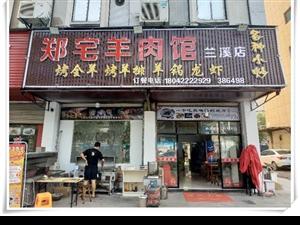 郑宅羊肉馆兰溪店