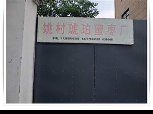 兰溪姚村琥珀蜜枣厂